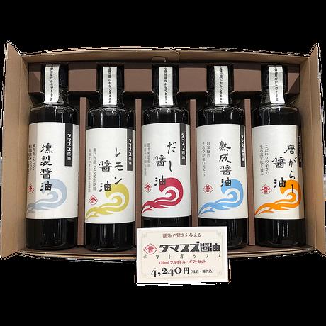 玉鈴醤油270ml・5本ギフトBOX(だし+レモン+燻製+熟成+唐がらし醤油)