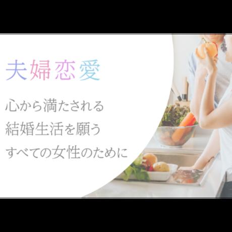 オンライン★夫婦恋愛相談[30分]