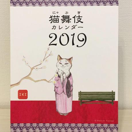 猫舞伎カレンダー 2019