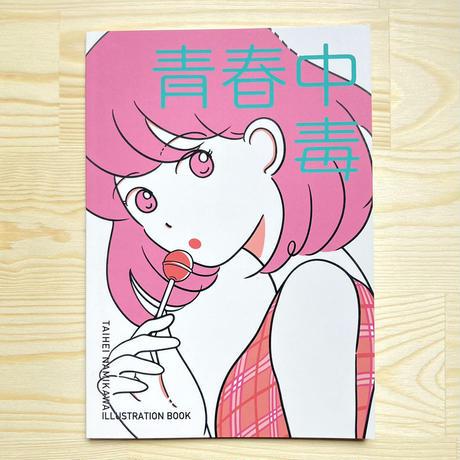 青春中毒 ILLUSTRATION BOOK