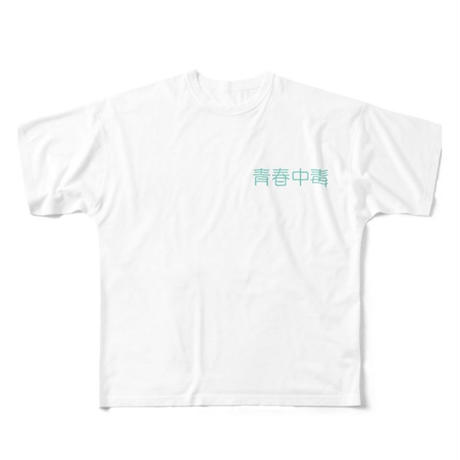 青春中毒 Tシャツ