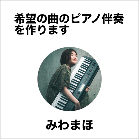 【チケット】希望の曲のピアノ伴奏を作ります【みわまほ】