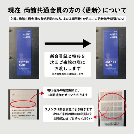 [3]【更新】両館共通 レギュラー会員