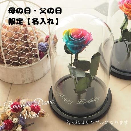 【母の日父の日限定】【名入れ】プリザーブドフラワー レインボーローズ ''Rainbow Dome'' ビビットカラー ガラスドーム レインボーローズ茎までプリザーブドフラワー