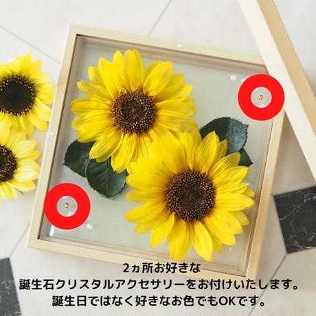 【名入れ】【送料無料】プリザーブドフラワー ひまわり 2輪 double sunflower フラワーギフト 向日葵 フラワーギフト 誕生石のモチーフクリスタルアクセサリー付き  お誕生日等