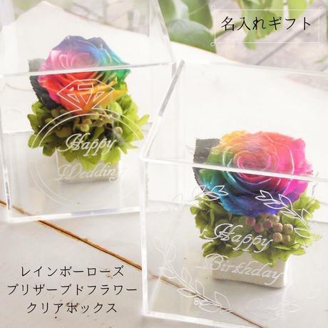【名入れギフト】【送料無料】レインボーローズ プリザーブドフラワー ギフト クリアボックス Rainbowcollar プリザーブドフラワー フレーム彫刻付き 「指輪」「 つた」 「リボン」フレーム