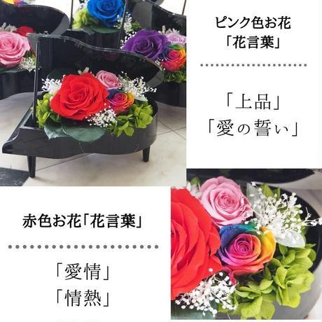 【送料無料】プリザーブドフラワー レインボーローズ ''Piano Rainbow''ピアノアレンジ ブラック 全6カラー