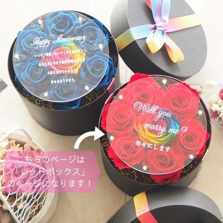 【名入れ】プリザーブドフラワー ギフト レインボーローズ レッドローズ  サークルボックス ボックスアレンジ プレゼント 誕生日 バレンタイン お祝い 卒業 成人式 ブライダルプレゼント