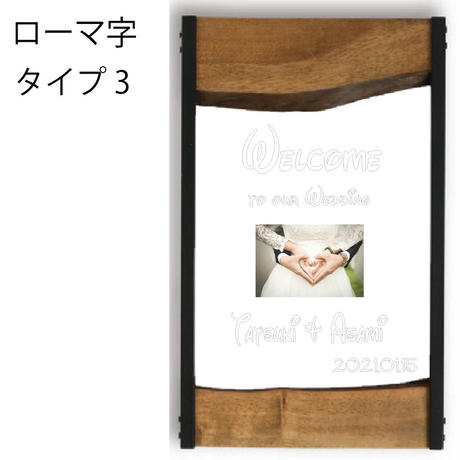 【名入れ】ヴィンテージフォトフレーム フォトフレーム タイプA写真立て 写真上 ウェルカムボード 出産祝い 敬老の日 恩師へ 卒業式  両親へ
