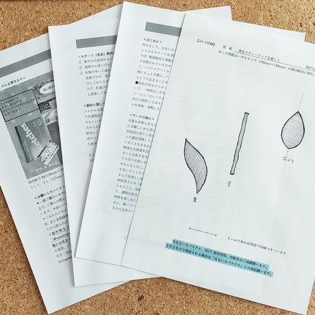 型紙DL【09】チューリップの型紙