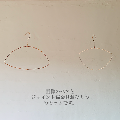(動画有)肩の幅とラインを変えられる銅製ハンガーセット(2本1組)