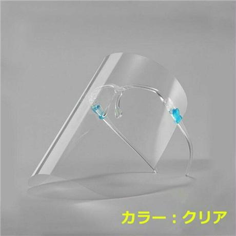 【100個セット】メガネ型フェイスシールド【送料無料】