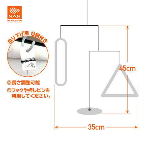モビール mobile No.013【在庫あり】