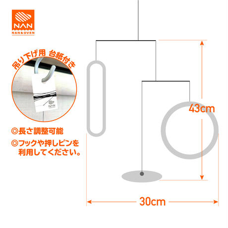 モビール mobile No.012【在庫あり】