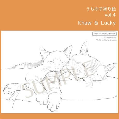 うちの子塗り絵集 vol.4 【おうち時間応援キャンペーン】