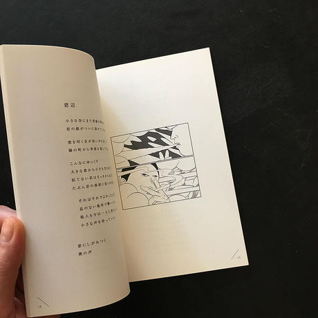 空気公団詩集 「レターは、どこにある。」B6 小冊子