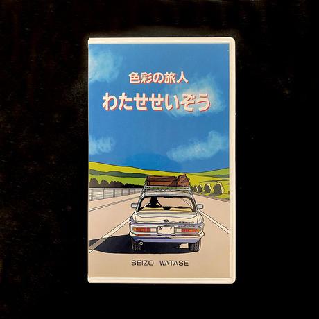 わたせせいぞう「色彩の旅人」 VHS
