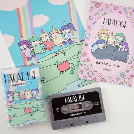 さよならポニーテール / 楽園 (cassette tape)
