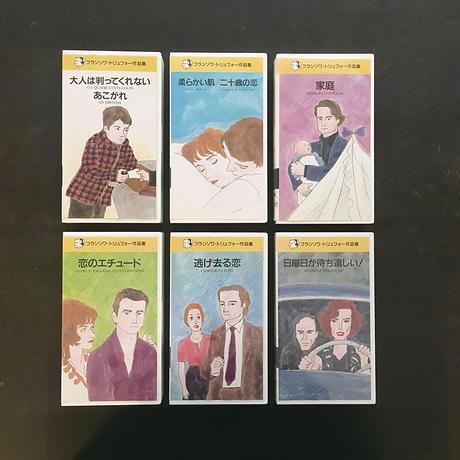 フランソワ・トリュフォー作品集6本セット (VHS)