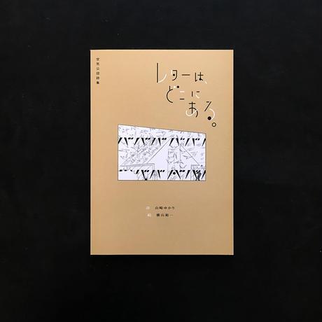 空気公団詩集 / レターは、どこにある。(B6 小冊子)