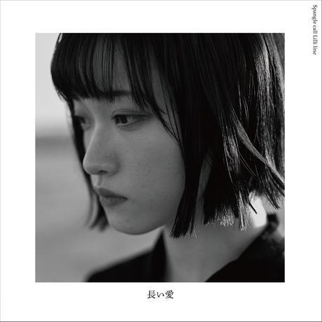 Spangle call Lilli line / 長い愛 (7inch)