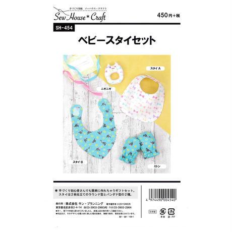 【型紙】ベビー スタイセット Sew House Craft 株式会社サンプランニング