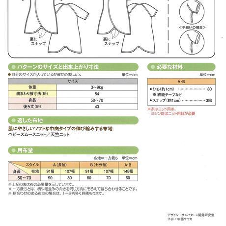 【型紙】ベビー コンビ肌着 Sew House Craft株式会社サンプランニング