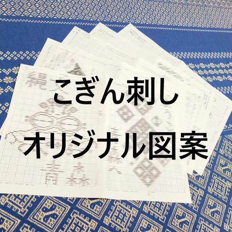 【こぎん刺しオリジナル図案】モノクロコピー A3 1枚