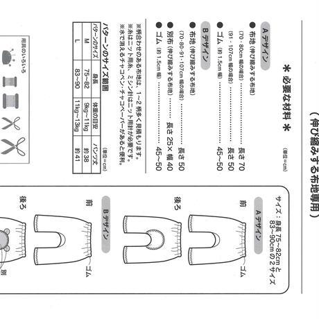 【型紙】 ベビー モンキーパンツ Sew House Craft 株式会社サンプランニング
