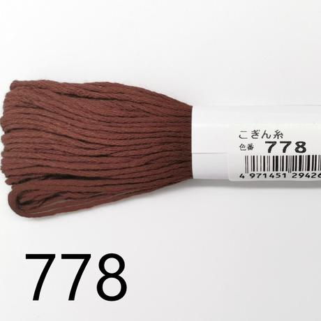 【こぎん糸】オリムパス 濃色系 約18m 綿100% 6本撚り