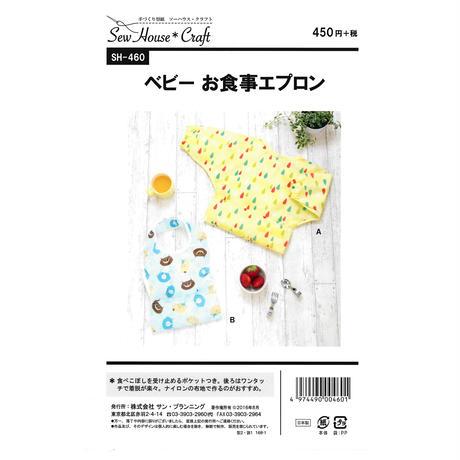【型紙】ベビー お食事エプロン Sew House Craft 株式会社サンプランニング