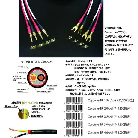 Cayenne-TR 2.0m/pair
