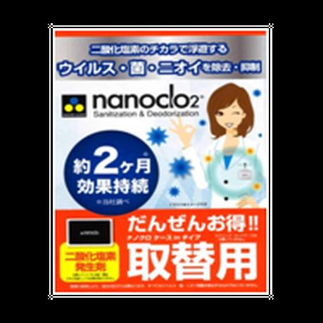 【個人取替用】ナノクロ【1個】