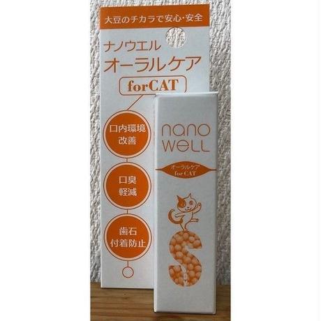 ナノウェル・オーラルケア(愛猫用)  20mL