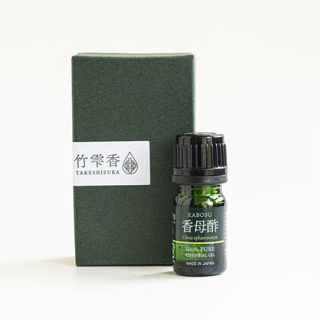 竹雫香エッセンシャルオイル「香母酢オイル kabosu」5ml