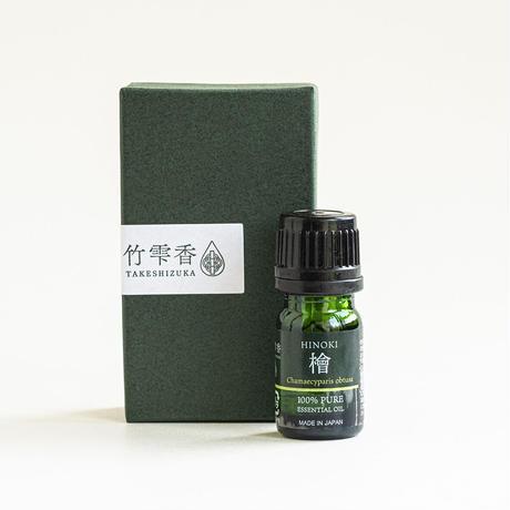 竹雫香エッセンシャルオイル「檜オイル hinoki」5ml