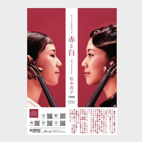 松本尚子1st Album「赤と白」