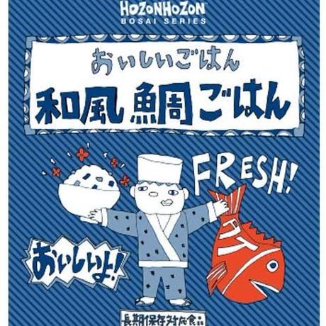 【25食】HOZONHOZON おいしいごはん