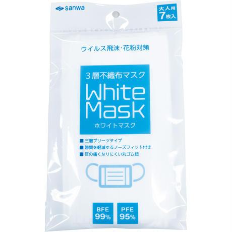 【7枚入】3層不織布 ホワイトマスク
