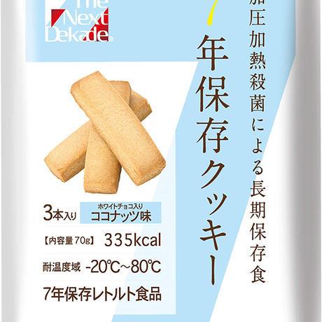 【50袋入】The Next Dekade 7年保存クッキー