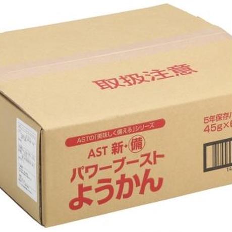 【単品】アスト 新・備 パワーブーストようかん(402-482)