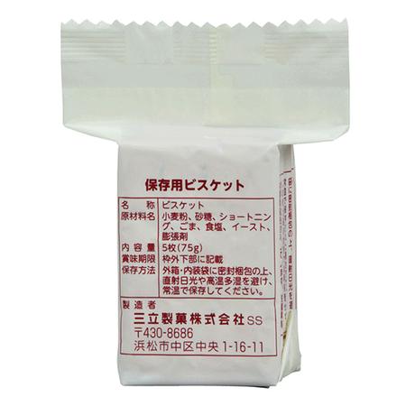 【60食】保存用ビスケット(400-694)