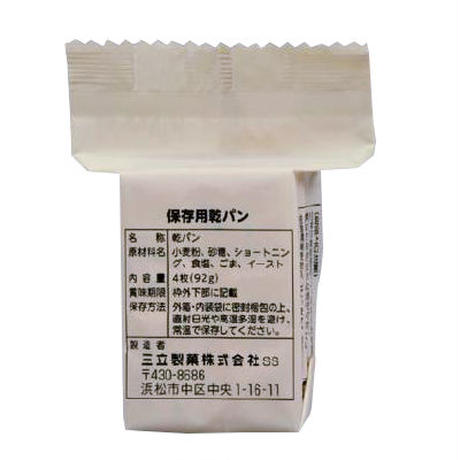 【60食】保存用乾パン(400-020)