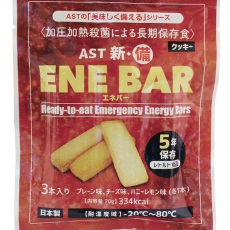 【100袋入】アスト 新・備 エネバー(401-646)