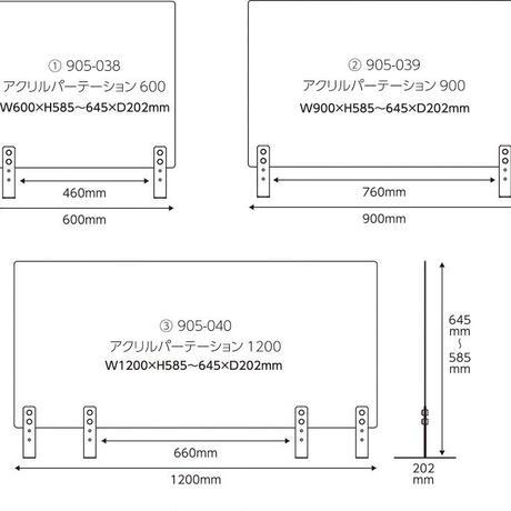 【600サイズ】アクリルパーテーションver.2