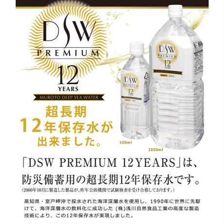 【6本】12年保存水DSW PREMIUM 12YEARS 2L (402-080)