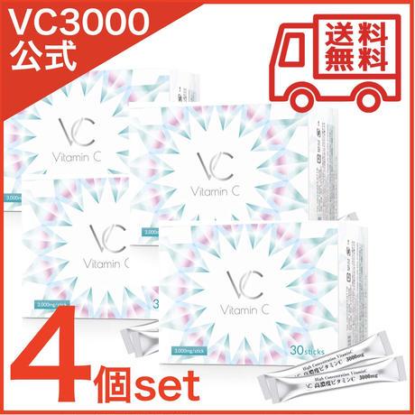 【4個セット】高濃度 ビタミンC 3000mg サプリメント 含有率96.7% イギリス 粉末 スティック VC(ブイシー) (1箱30包)