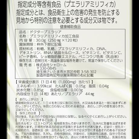 【2個セット】高濃度 プエラリアミリフィカ 女子力アップ ドクタープエラリア 国内製造品 サプリメント 120粒