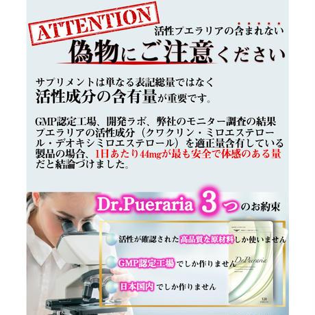 【3個セット】高濃度 プエラリアミリフィカ 女子力アップ ドクタープエラリア 国内製造品 サプリメント 120粒  のコピー