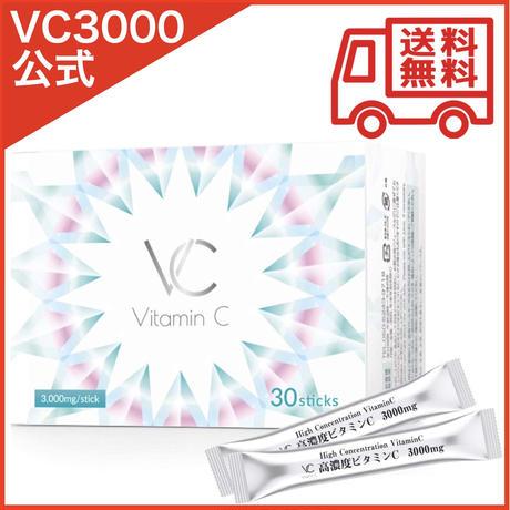 高濃度 ビタミンC 3000mg サプリメント 含有率96.7% イギリス 粉末 スティック VC(ブイシー) (1箱30包)
